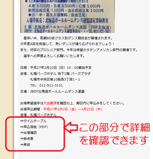 JBDF北海道総局競技会予定