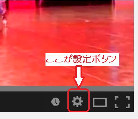 YouTubeで設定4
