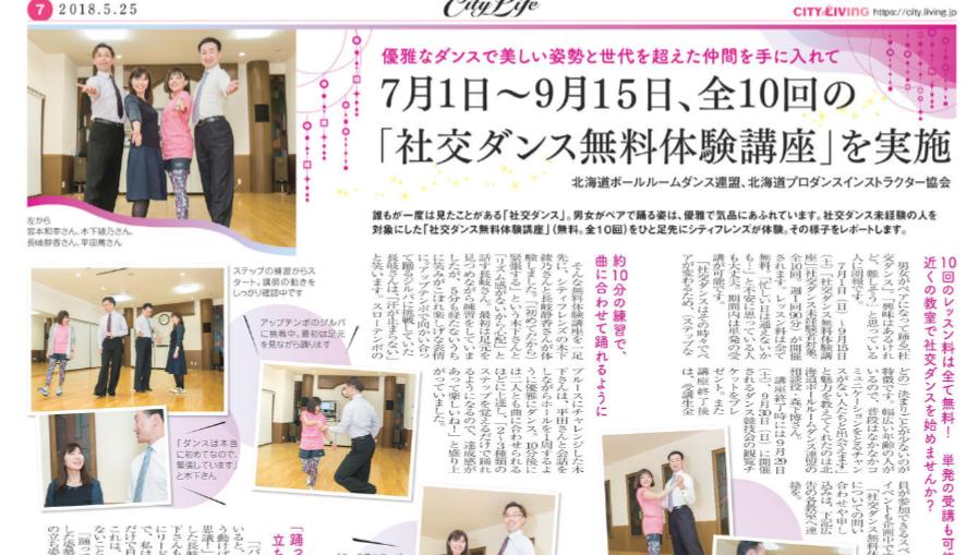 レッツ・トライ・ダンシングの配布用リーフレット完成!