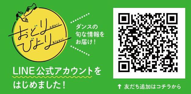 日本インターの結果速報をラインで受け取る方法