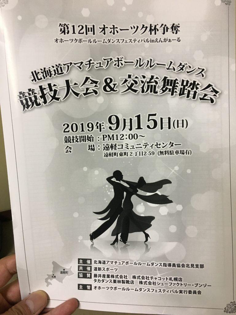 選手・審査員と踊れるオホーツクダンス競技会